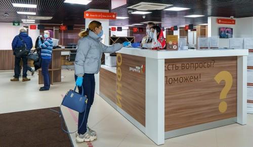 В Зюзине отремонтировали офис «Мои документы»