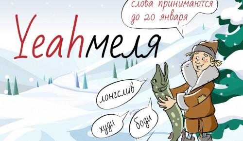 Yeahмеля: Институт Пушкина запустил акцию о самых неуместных заимствованиях