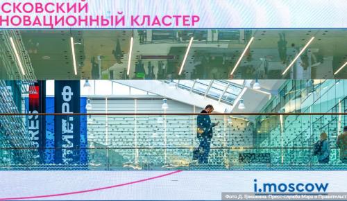 Наталья Сергунина: портал Московского инновационного кластера усовершенствовали для пользователей
