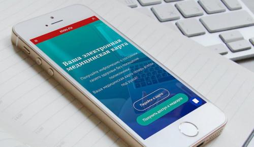 Москва начинает переход на электронные медкарты без дублирования на бумаге