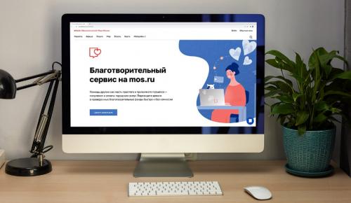 Москвичи пожертвовали более 2 млн рублей через сервис на mos.ru