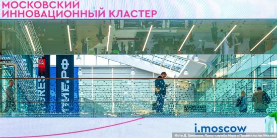 Депутат МГД Титов: На платформе МИК созданы условия для развития передовых наукоемких разработок