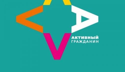 С помощью мобильного приложения «Активный гражданин» москвичи помогают сделать центры госуслуг максимально комфортными
