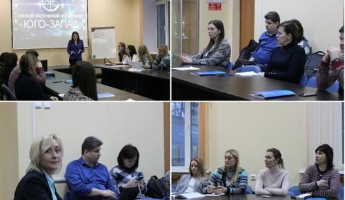 В образовательном комплексе «Юго-Запад» обсудили тенденции образования будущего