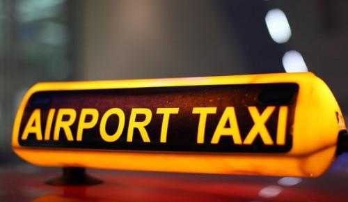 Такси в аэропорт по единой цене?