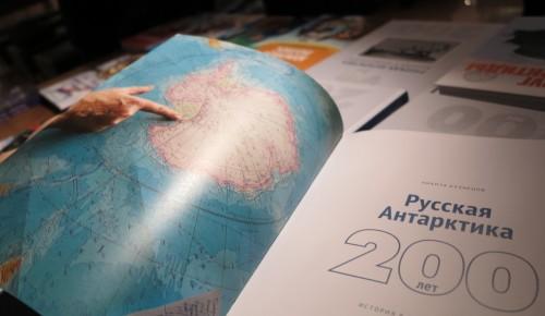 Музей Героев приглашает на выставку, посвященную 200-летию открытия Антарктиды