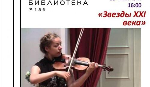 Библиотека №186 продолжает серию концертов классической музыки