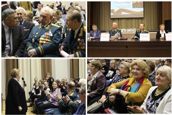 Конференция «Маршалы Победы» прошла в образовательном комплексе «Юго-Запад»