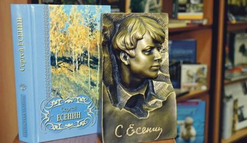 Библиотека № 186 приглашает принять участие в конкурсе «Весь Есенин»