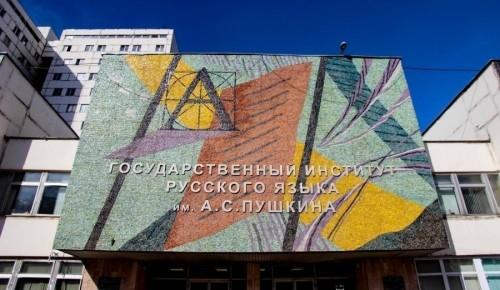 Институт Пушкина открывает книжный клуб для участников «Московского долголетия»