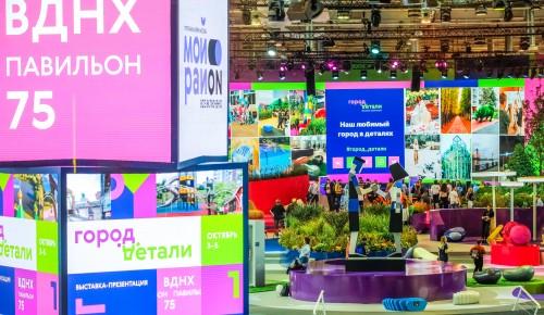 Москвичей приглашают на урбанистическую выставку «Город: детали»