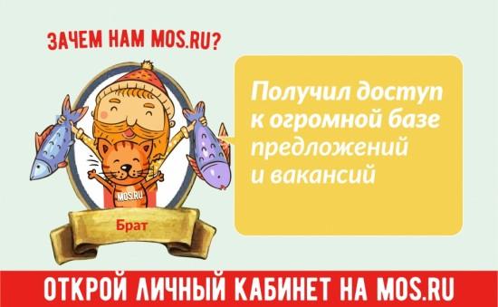 Порталом-лидером по количеству электронных услуг стал mos.ru