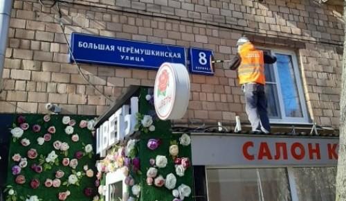 Коммунальщики отмыли все домовые знаки на Большой Черемушкинской, 8