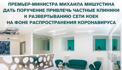 К лечению пациентов с коронавирусом подключились частные клиники столицы