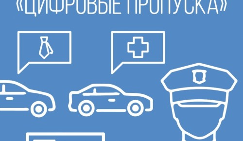 Как москвичи могут получить цифровой пропуск на поездку по городу