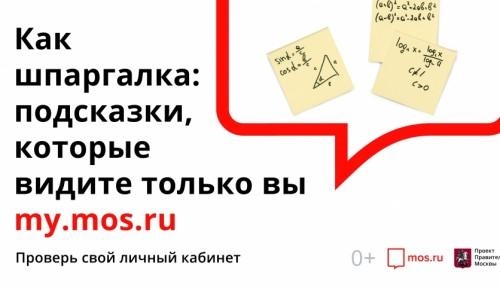 На официальном портале Мэра Москвы можно получить психологическую помощь