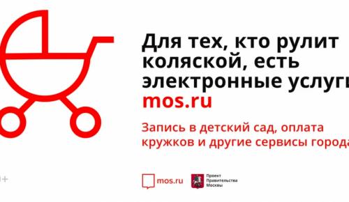 Сайт Мэра Москвы поможет многодетным семьям сэкономить время и деньги