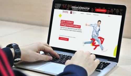 Для столичных предпринимателей стартует онлайн-курс «Преакселератор»