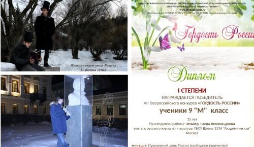 Девятиклассники школы № 1534 признаны лучшими по итогам конкурса «Гордость России»