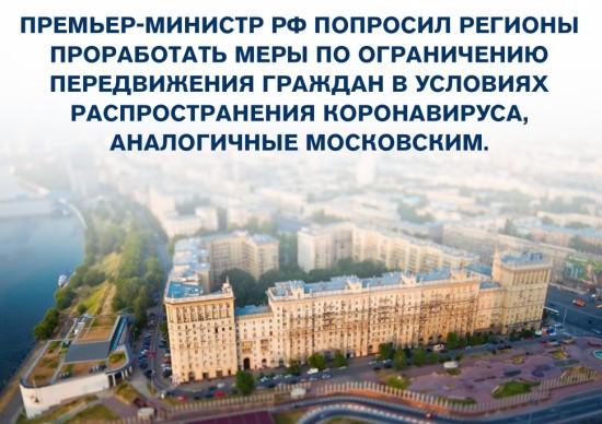 По аналогии с Москвой и Подмосковьем еще в 35 регионах страны введен режим обязательной самоизоляции