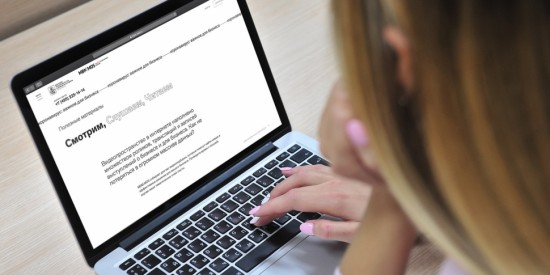 В Москве запущен новый онлайн-сервис для поддержки предпринимателей