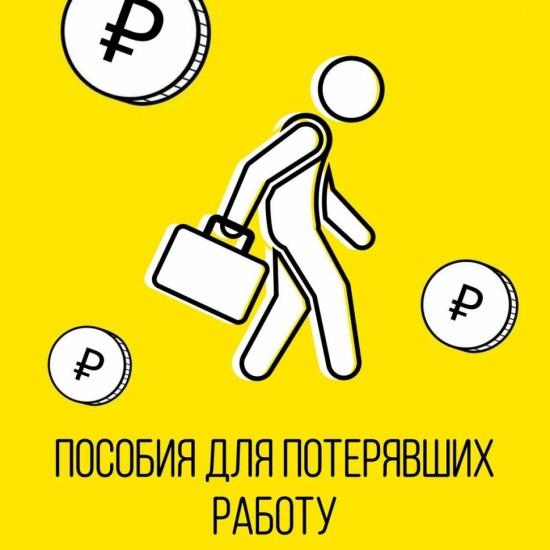 Порядок выплат пособий потерявшим работу москвичам максимально упростят