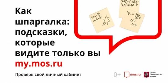 Портал mos.ru стал лидером по развитию онлайн-сервиса