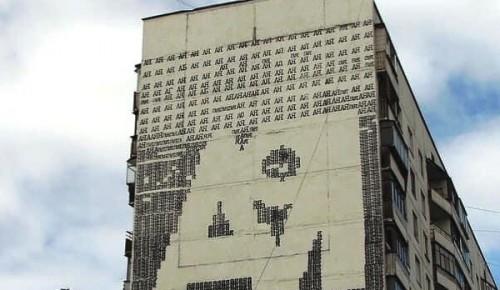 Депутат Мосгордумы: Граффити «АЯ» на торце жилого дома в Беляево имеет художественную ценность