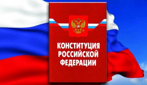 Жителям района напоминают: голосование по поправкам в Конституцию пройдёт 1 июля