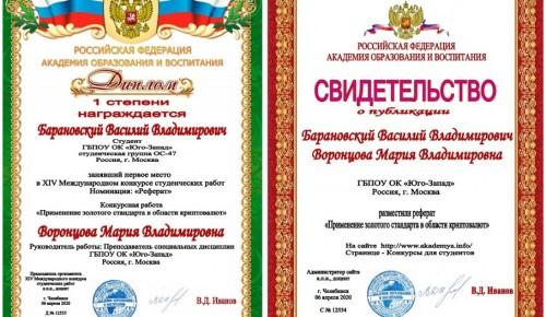Студент образовательного комплекса одержал несколько побед в конкурсах в период дистанционного обучения
