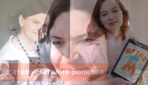 Библиотека им. Агнии Барто организовала онлайн-встречу с писательницей Натальей Волковой