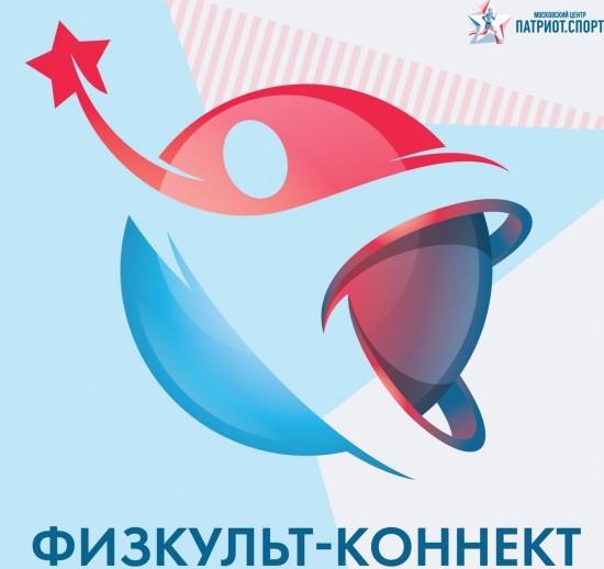 Педагоги «Юго-Запада» вошли в число участников конкурса «Физкульт-коннект»