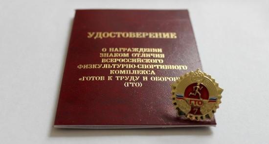 Педагоги образовательного комплекса получили золотые значки за сдачу норм ГТО