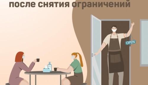В Москве после снятия ограничений открылось более 80% кафе и ресторанов