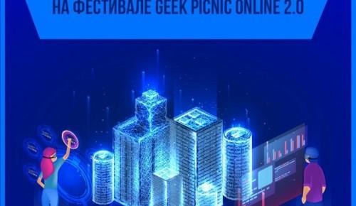 Проект «Город открытий» представит виртуальный стенд на фестивале Geek Picnic Online 2.0