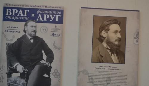 В Дарвиновском музее можно ознакомиться с выставкой, посвященной И.И. Мечникову