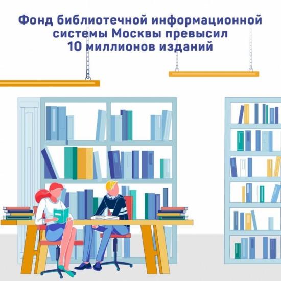 Электронный фонд библиотек Москвы содержит более 10 миллионов изданий