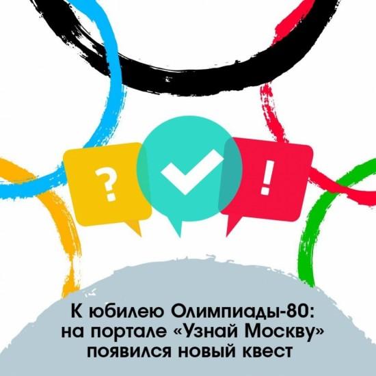 К юбилею Олимпиады-80 подготовлен масштабный квест