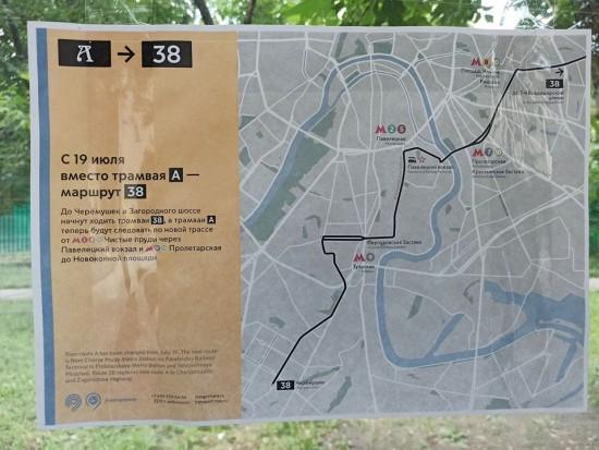 По Академическому району снова начал курсировать трамвай 38