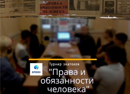 Социально-психологическая служба центра «Орион» провела «Турнир знатоков» в области права