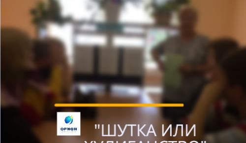 Социально-психологическая служба центра «Орион» провела беседу с подростками на тему «Шутка или хулиганство»