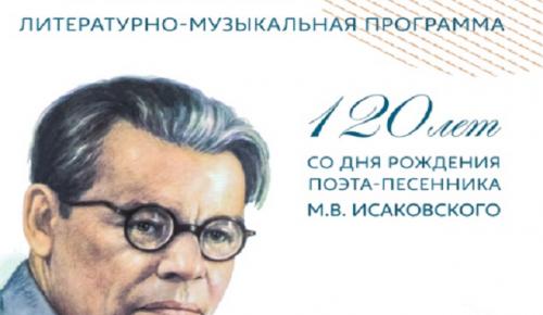 О творчестве Михаила Исаковского поговорят в библиотеке № 191