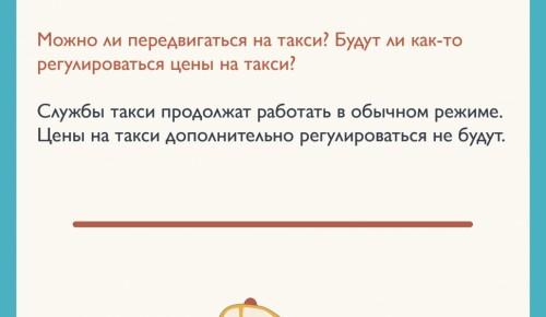 Общаственный тсрнаспорт в Москве продолжает работать