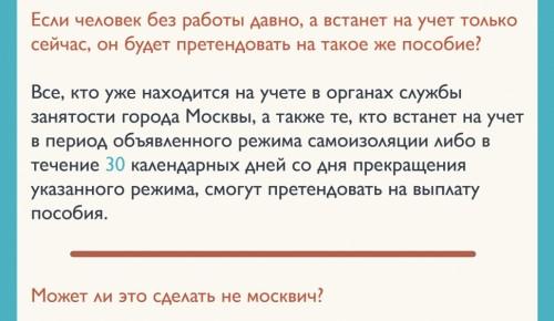 Москвичам выплатят пособия по безработице