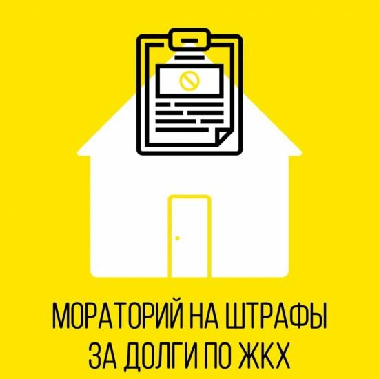 За неоплаченные счета по коммуналке в этом году штрафовать не будут