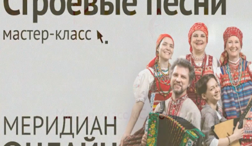 Онлайн мастер-класс по походным строевым песням представил центр «Меридиан»