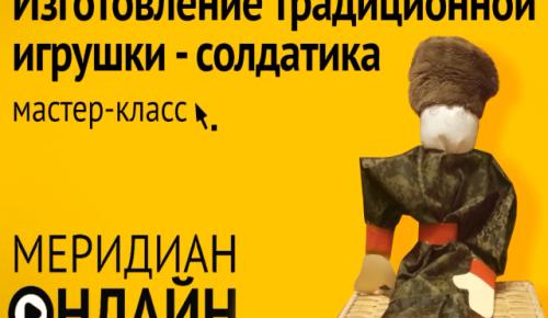 Видео-урок по созданию игрушки – солдатика представил центр «Меридиан»