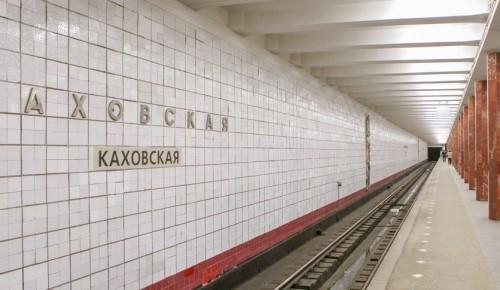 В следующем году в ЮЗАО планируют открыть станцию «Каховская» после реконструкции