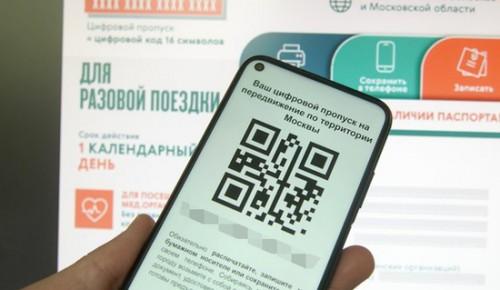 Инструкция по использованию цифрового пропуска появилась на портале Мэра Москвы