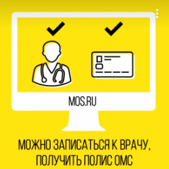 На портале mos.ru доступно более 360 разнообразных услуг в помощь горожанам